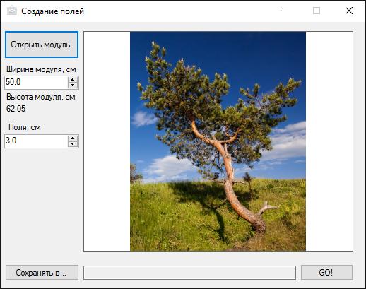 программа для создания модульных картин скачать торрент бесплатно - фото 7